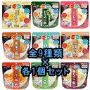 【セット】非常食セット 最大5年保存食アルファ米 サタケ マジックライス 全9種類×各1個セット(計9個) sa-zen7-01(sa0a072)