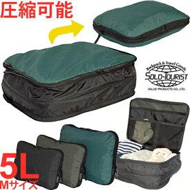 ソロツーリスト 圧縮袋 衣類 圧縮収納 ケース Mサイズ ポーチ 掃除機不要 ファスナー トラベルポーチ 仕分け 旅行 solo-tourist 圧縮式 衣類 収納ケース 5L CC-M 1点迄メール便OK(va0a349)