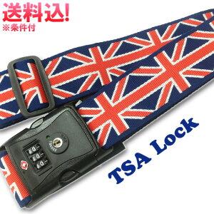 【メール便送料無料】スーツケースベルト ユニオンジャック TSAロック 日本製 va1a060-mail(va1a185)(1通につき1点迄)