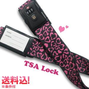 【メール便送料無料】スーツケースベルト ハートヒョウ 柄 TSAロック TSAタイプ 日本製 va1a126-mail(va1a200)(1通につき1点迄)