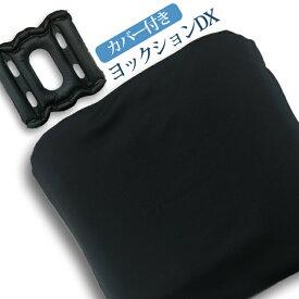 ヨックション DX 椅子用 クッション ドライブ デスクワーク トラベル エアクッション 日本製 2点迄メール便OK(yo0a022)*母の日 プレゼント 実用的
