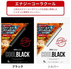 【メール便送料無料】電子タバコ交換用カートリッジCOOLBLACKクールブラック5本入日本製リキッドフルーツフレーバー禁煙強メンソールニコチン0タール0go0a305-mail5点迄メール便OK(go0a305)