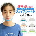 【送料無料】GPT 透明 マスク フェイスシールド フェイスガード 個包装 単色 10枚入り 透明マスク 口元 飛沫防止 衛生 医療 飲食 店 接…