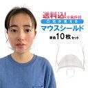 【8/20〜順次発送予定】【送料無料】GPT 透明 マスク マウスシールド フェイスシールド フェイスガード 個包装 単色 10枚入り 白・透明…