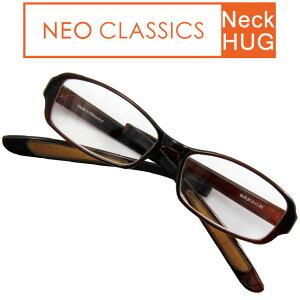 シニアグラス 首掛け NEO CLASSICS ネオクラシック ネックハグ 【 首 に 掛けられる 】 Neck HUG 老眼鏡 折り畳み おしゃれ リーディンググラス 置き忘れ防止 GLR-21-3 (ta1a004)*敬老の日 ギフト