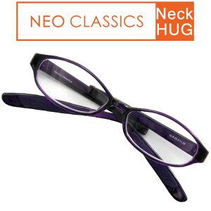 シニアグラス 首掛け NEO CLASSICS ネオクラシック ネックハグ 【 首 に 掛けられる 】 Neck HUG 老眼鏡 折り畳み おしゃれ リーディンググラス 置き忘れ防止 GLR-22-5 (ta1a006)*敬老の日 ギフト
