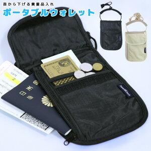 GPT 首下げ ネック ポーチ トラベルポーチ ポータブルウォレット パスポート チケット 航空券 貴重品入れ ケース 収納 斜め掛け セキュリティ 2点迄メール便OK(gu1a118)