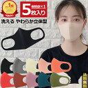 【即日発送】【メール便送料無料】マスク GPTウレタンマスク ウレタン製 スポンジ 洗えるマスク 5枚入 個包装 繰り返…