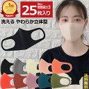 【即日発送】【メール便送料無料】マスク GPT ウレタンマスク 25枚セット(5枚×5袋) 洗える マスク 大人用 個包装 繰り返し 使える 黒 …