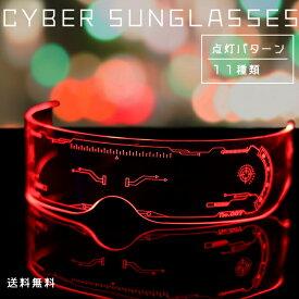 【送料無料】GPT サングラス 光る LED 【 レインボー に 発光 & 色を 調節可能 】 メガネ 眼鏡 フェス ファッション サイバー 近未来 面白い おもしろグッズ ユニーク ハロウィン コスプレ パーティ パリピ (gu1a964)