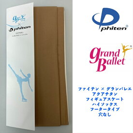 ハイソックス フィギアスケート用 日本製 ファイテン phiten フータータイプ 穴なし アクアチタン フィギアスケートタイツ スケートタイツ チタン フリーサイズ ミルキーブラウン g0005
