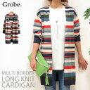ロングカーディガン ニットカーディガン マルチボーダー マルチカラー コーディガン季節の変わり目に大活躍の羽織物♪マルチボーダーも…