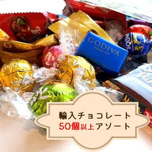 バレンタイン 海外 チョコレート 50個以上 詰め合わせ セット | リンツ リンドール ゴディバ フェレロロシェ ブルックサイド ローカー お菓子 プレゼント ギフト 個包装 チョコ バレンタイン