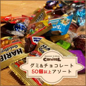 ホワイトデー 海外 グミ & チョコレート 50個以上 詰め合わせ セット | ハリボー HARIBO リンツ LINDT リンドール ゴディバ GODIVA ローカー 女性が喜ぶ プレゼント ギフト 個包装 お菓子 チョコ ホ