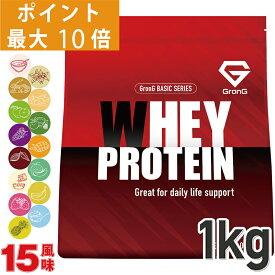【ポイント最大10倍】 GronG(グロング) ホエイプロテイン100 ベーシック 風味付き 1kg