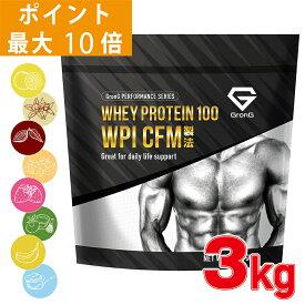 【ポイント最大10倍】 GronG(グロング) ホエイプロテイン 100 WPI CFM製法 風味付き 3kg