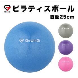 GronG(グロング) バランスボール ミニ ヨガ ピラティス レディース 3カラー 耐荷重150kg アンチバースト ボディボール