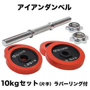 GronG(グロング) アイアンダンベル 10kg 片手 ラバー付き シャフト プレート セット 重量変更 調節可能