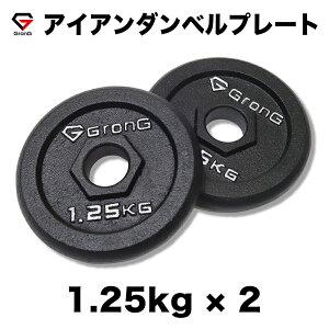 GronG(グロング) アイアンダンベル プレート 追加 セット バーベル 1.25kg×2 計2.5kg シャフト径28mm