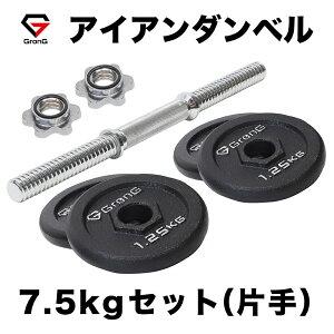 GronG(グロング) アイアンダンベル 7.5kg 片手 シャフト プレート セット 重量変更 調節可能