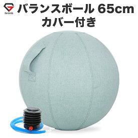 GronG(グロング) バランスボール カバー付き 65cm 耐荷重200kg アンチバースト仕様