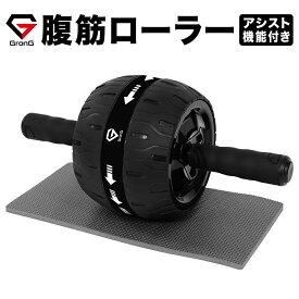 【25日はポイント最大25倍】GronG(グロング) 腹筋ローラー アシスト機能 マット付き