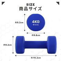 GronG(グロング)ダンベル4kg2個セットブルー