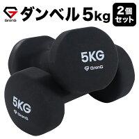 GronG(グロング)ダンベル5kg2個セットブラック