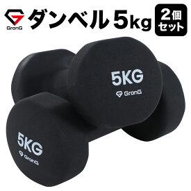 【25日はポイント最大25倍】GronG(グロング) ダンベル 5kg 2個セット ブラック