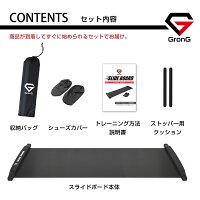 GronG(グロング)スライドボードスライディングボードトレーニングシューズカバートレーニングマニュアル付き全長180cm