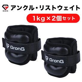 GronG(グロング) アンクルウエイト リストウエイト 1kg 2個セット パワーアンクル パワーリスト アンクルリスト