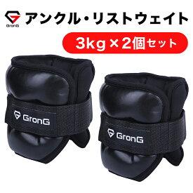 GronG(グロング) アンクルウエイト リストウエイト 3kg 2個セット パワーアンクル パワーリスト アンクルリスト