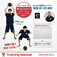 GronG(グロング)メディシンボール3kgトレーニングマニュアル付き(島袋好一トレーナー監修)非バウンドタイプ