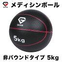 【ポイント最大10倍】GronG(グロング) メディシンボール 5kg 非バウンドタイプ トレーニングマニュアル付き