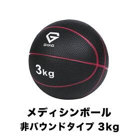 【25日はポイント最大25倍】GronG(グロング) メディシンボール 3kg 非バウンドタイプ トレーニングマニュアル付き