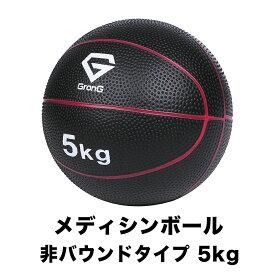 【25日はポイント最大25倍】GronG(グロング) メディシンボール 5kg 非バウンドタイプ トレーニングマニュアル付き