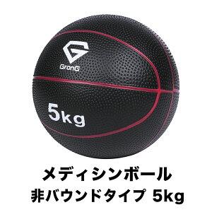 【3月4日20時からポイント20倍】GronG(グロング) メディシンボール 5kg 非バウンドタイプ トレーニングマニュアル付き