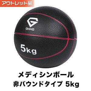【アウトレット品】 GronG(グロング) メディシンボール 5kg 非バウンドタイプ トレーニングマニュアル付き