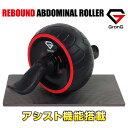 GronG(グロング) 腹筋ローラー アシスト機能 静音 マット付き アブホイール 腹筋 トレーニング リバウンド機能