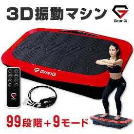 GronG(グロング) 振動マシン 3D シェイカー ブルブル フィットネス マシン 99段階 9モード 全身 体幹強化 エクササイズバンド付き