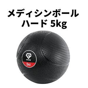 GronG(グロング) メディシンボール ハード 5kg