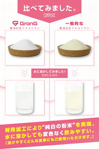 GronG(グロング)難消化性デキストリン水溶性食物繊維2kg(約280日分)無添加グルテンフリー