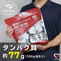 GronG(グロング)プロテインナチュラル3kgホエイプロテイン人工甘味料・香料無添加100おきかえダイエット筋トレ