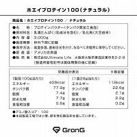 GronG(グロング)ホエイプロテイン100スタンダード人工甘味料・香料無添加ナチュラル3kg