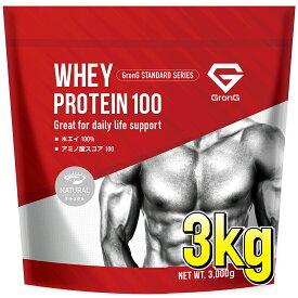 【25日はポイント最大25倍】GronG(グロング) ホエイプロテイン100 スタンダード 人工甘味料・香料無添加 ナチュラル 3kg