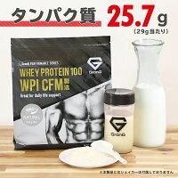 GronG(グロング)プロテイン1kgWPIナチュラルホエイプロテイン100CFM製法人工甘味料・香料無添加プレーンおきかえダイエット筋トレトレーニング