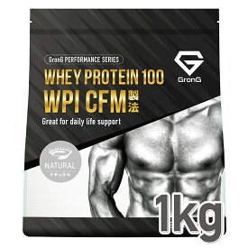 【25日はポイント最大25倍】GronG(グロング) ホエイプロテイン100 WPI CFM製法 人工甘味料・香料無添加 ナチュラル 1kg