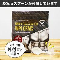 GronG(グロング)プロテイン1kgホエイプロテイン100WPICFM製法風味付きおきかえダイエット筋トレトレーニング