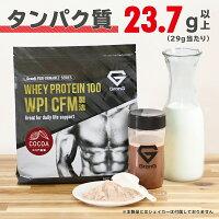 GronG(グロング)プロテイン1kg国産ホエイプロテイン100WPICFM製法風味付きおきかえダイエット筋トレトレーニング