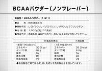 GronG(グロング)BCAAノンフレーバー1kg(100食分)含有率98%分岐鎖アミノ酸サプリメントGronG